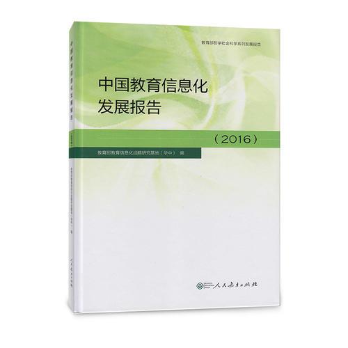 中国教育信息化发展报告(2016)