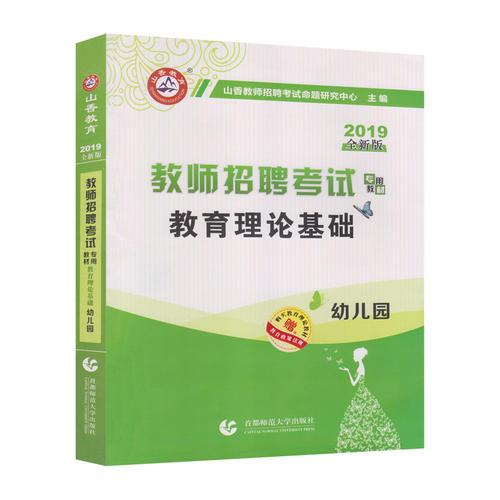 山香2019教师招聘考试专用教材 幼儿园 教育理论基础