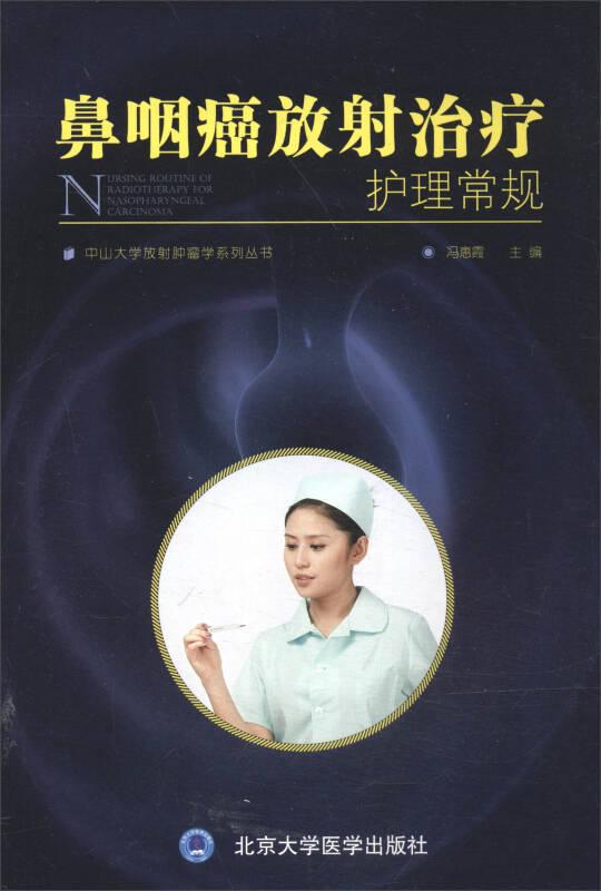 中山大学放射肿瘤学系列丛书:鼻咽癌放射治疗护理常规