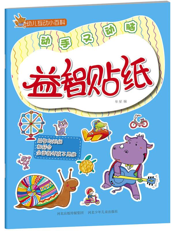 幼儿互动小百科:益智贴纸
