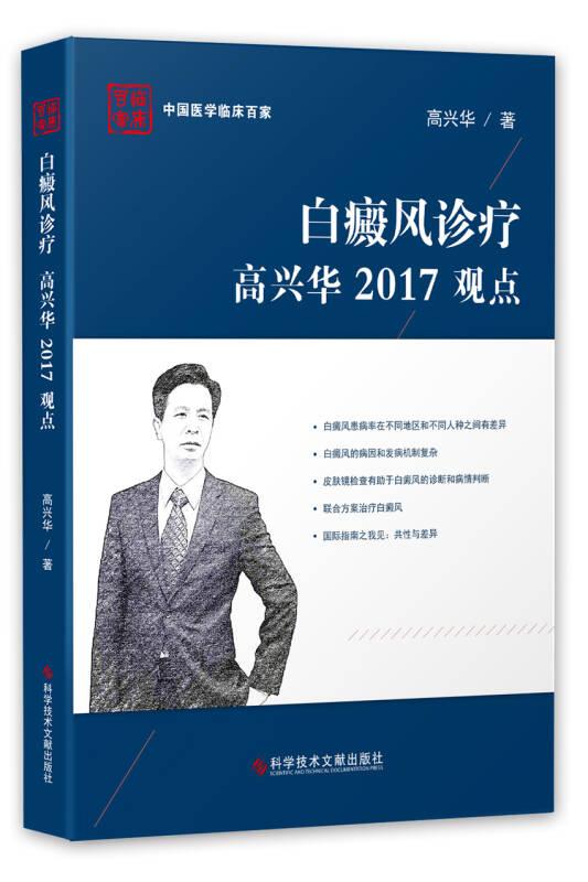 白癜风诊疗高兴华2017观点(精)/中国医学临床百家