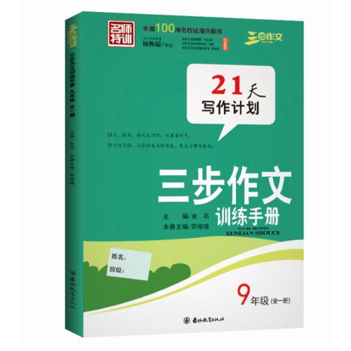 三步作文训练手册  九年级:全一册