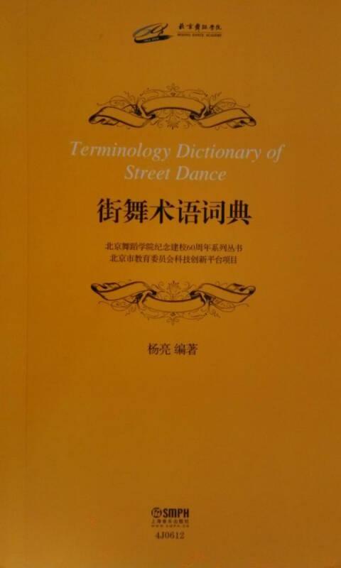街舞术语词典