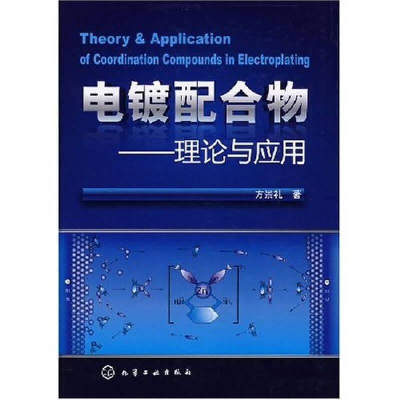 电镀配合物:理论与应用