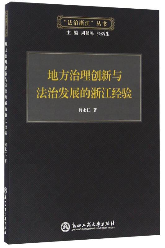 """地方治理创新与法治发展的浙江经验/""""法治浙江""""丛书"""