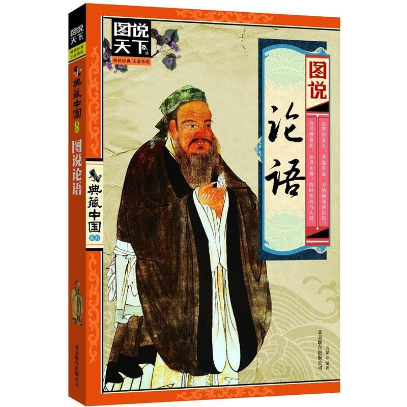 图说天下·典藏中国系列:图说论语