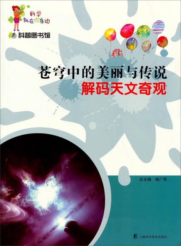 科学就在你身边·科普图书馆·苍穹中的美丽与传说:解码天文奇观