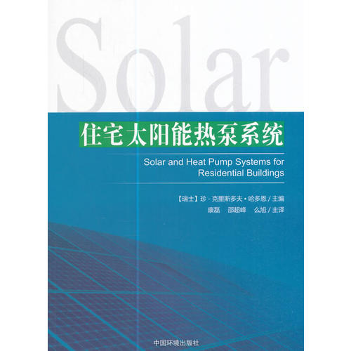住宅太阳能热泵系统