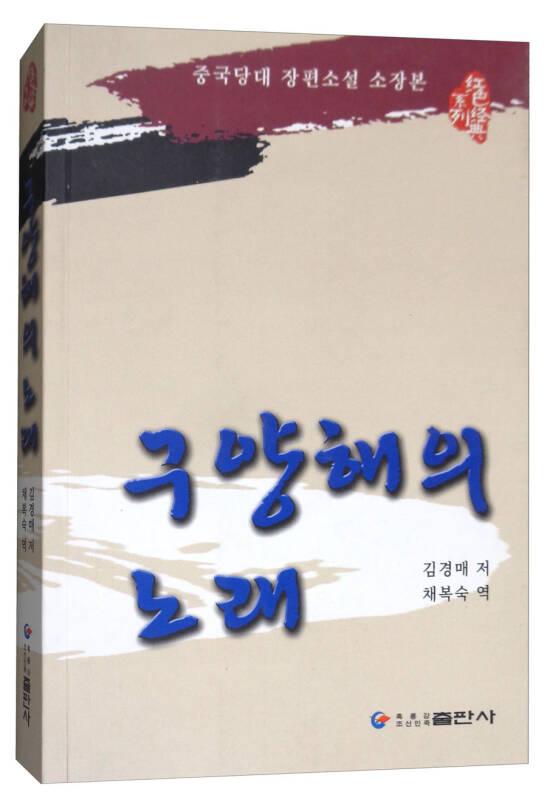 欧阳海之歌(朝鲜文版)/红色经典系列