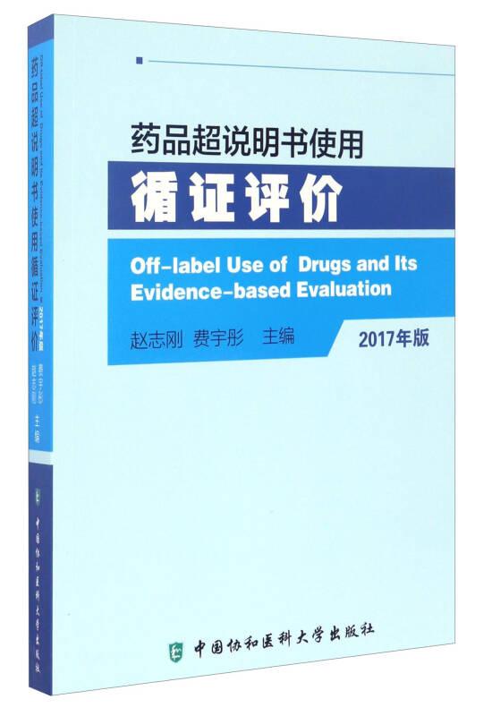 药品超说明书使用循证评价(2017年版)