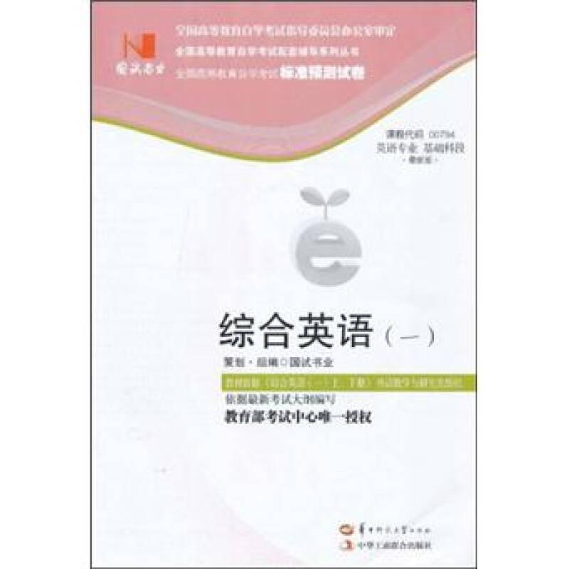环球燕园(最新版)全国高等教育自学考试标准预测试卷:综合英语(1)