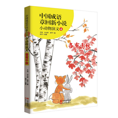 中国成语章回新小说---小动物演义4各有千秋