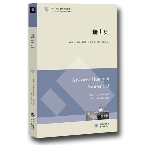 瑞士史(东方·剑桥世界历史文库)