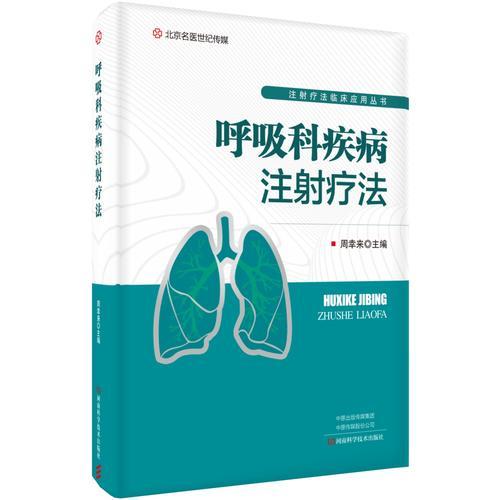 呼吸科疾病注射疗法-名医世纪传媒