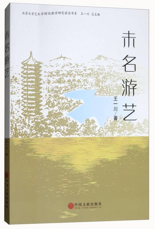 未名游艺/北京大学艺术学理论教学研究前沿书系