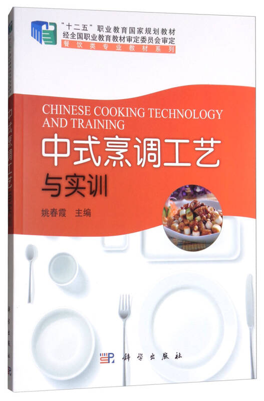 """中式烹调工艺与实训/""""十二五""""职业教育国家规划教材,餐饮类专业教材系列"""