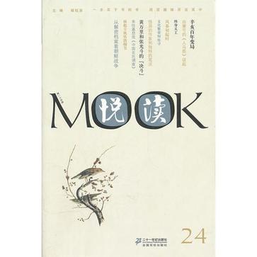 悦读MOOK (第二十四卷)