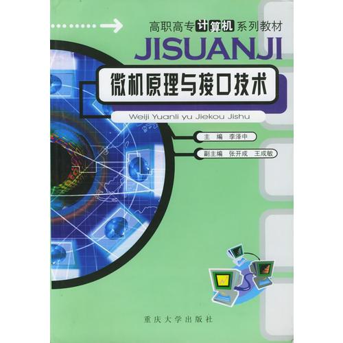 微机原理与接口技术——高职高专计算机系列教材
