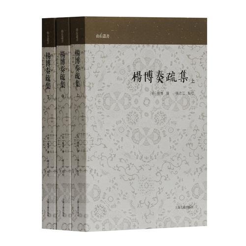 杨博奏疏集(全三册)(山右丛书)
