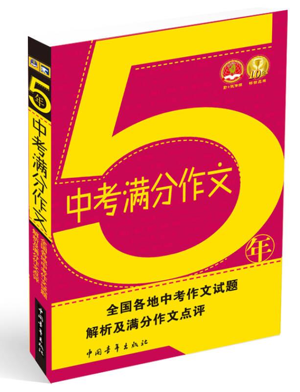 5年中考满分作文(2013年)