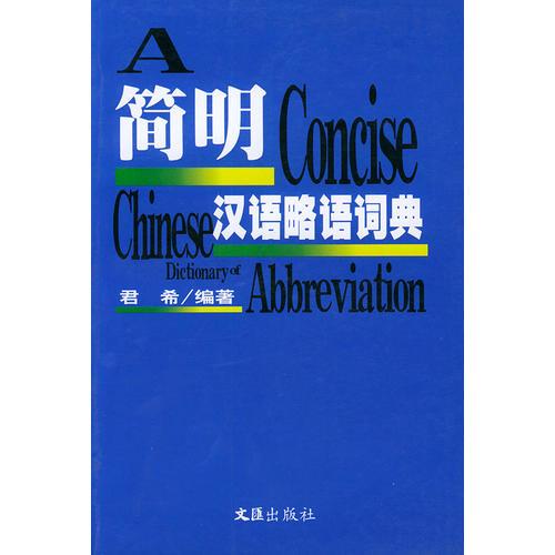 简明汉语略语词典