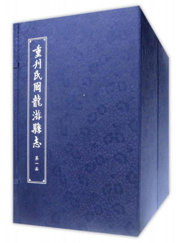 重刊民国龙游县志(2函 套装共16册)