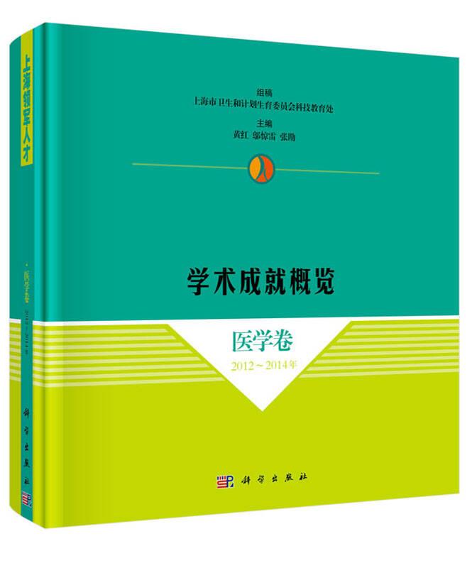 上海领军人才学术成就概览·医学卷(2012~2014年)