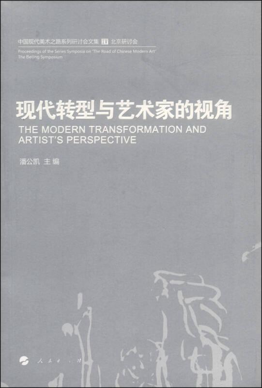 中国现代美术之路系列研讨会文集5:现代转型与艺术家的视角