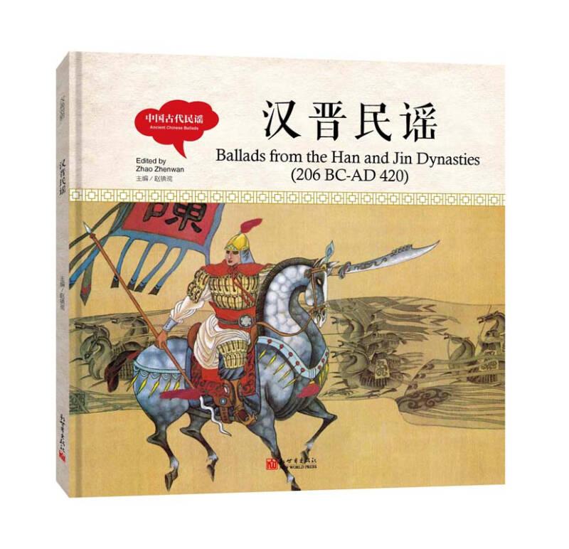 幼学启蒙丛书-中国古代民谣·汉晋民谣(中英对照精装版)