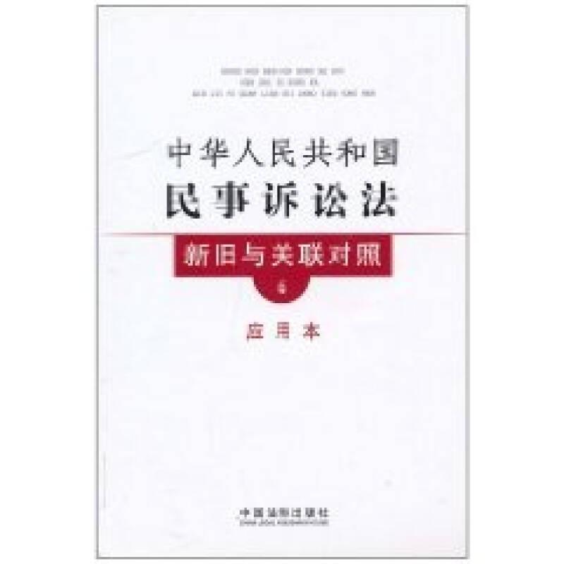 新旧与关联对照系列4:中华人民共和国民事诉讼法新旧与关联对照(应用本)