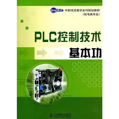 PLC控制技术基本功