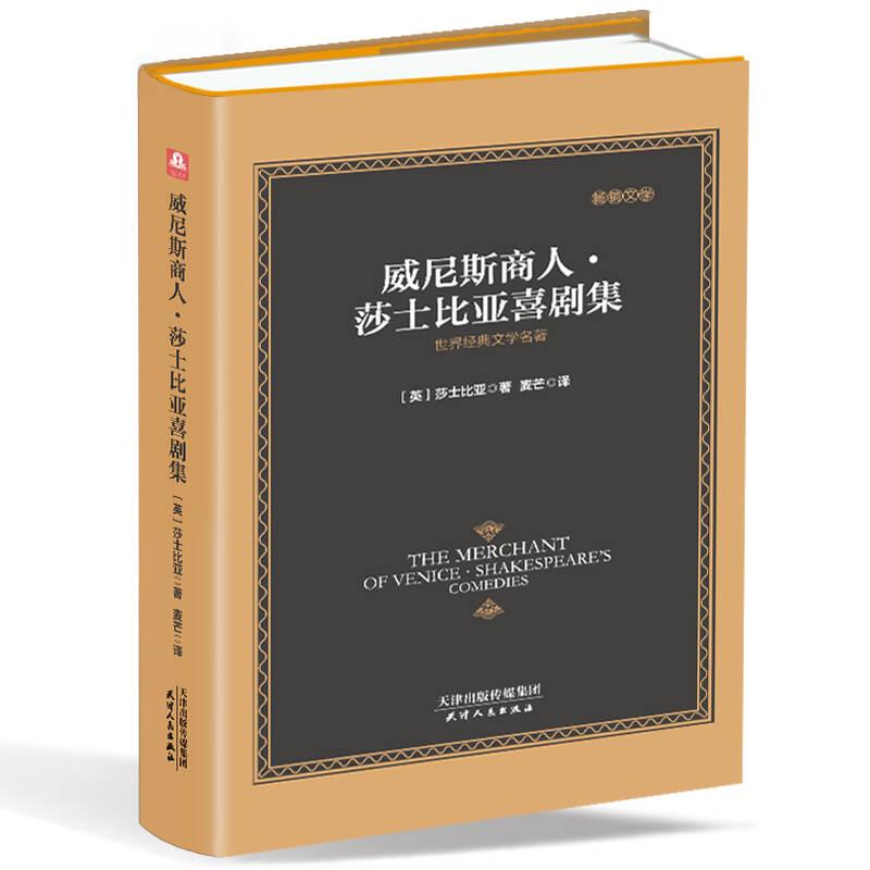威尼斯商人·莎士比亚喜剧(精装 原版全译本)