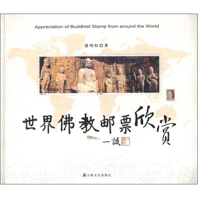 世界佛教邮票欣赏