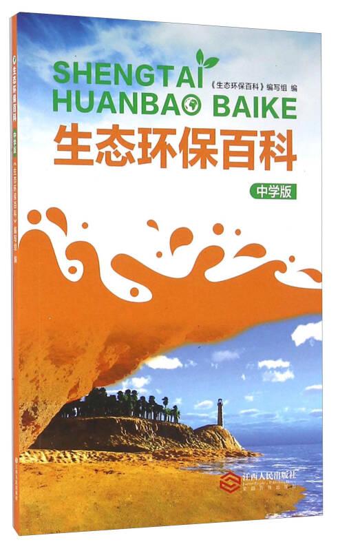生态环保百科(中学版)
