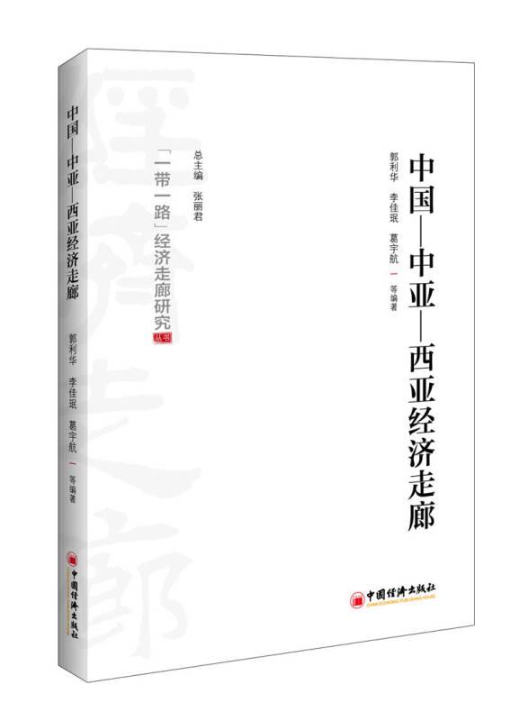 中国—中亚—西亚经济走廊