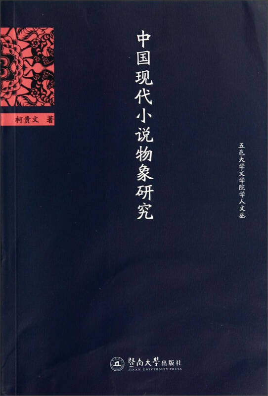 中国现代小说物象研究
