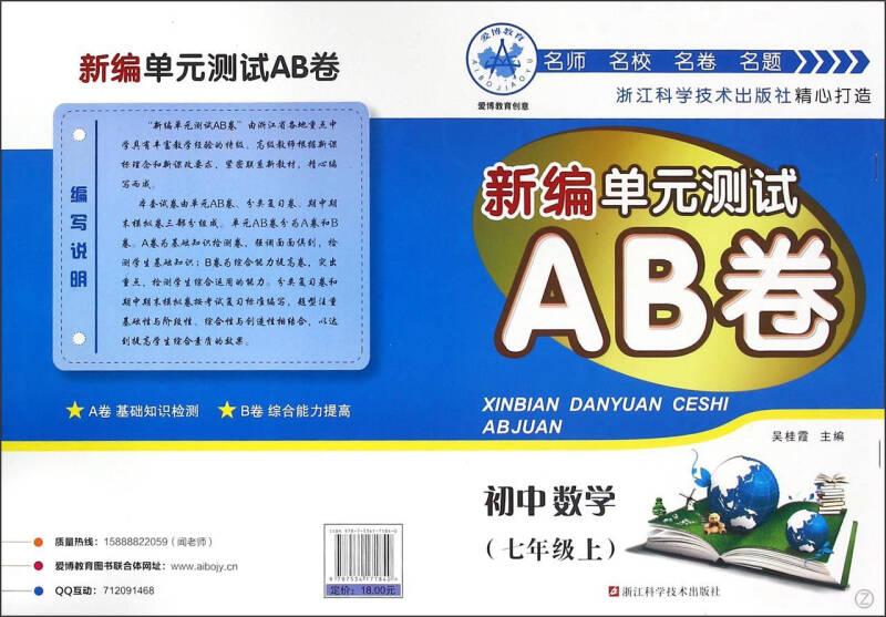 新编单元测试AB卷:初中数学(七年级上 Z)