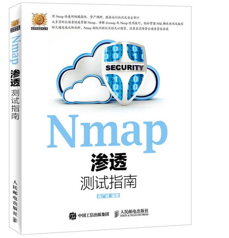 Nmap渗透测试指南