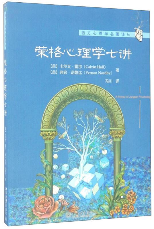 荣格心理学七讲/西方心理学名著译丛