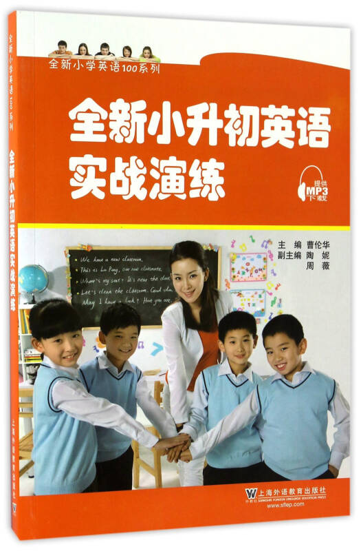 全新小学英语100系列:全新小升初英语实战演练