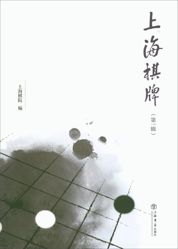 上海棋牌(第1辑)