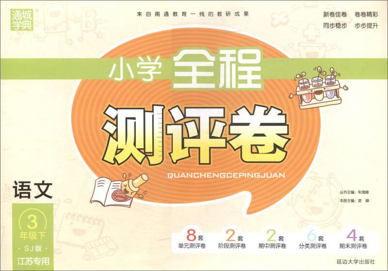 2018春 通城学典·小学全程测评卷:三年级语文下(SJ版 江苏专用)