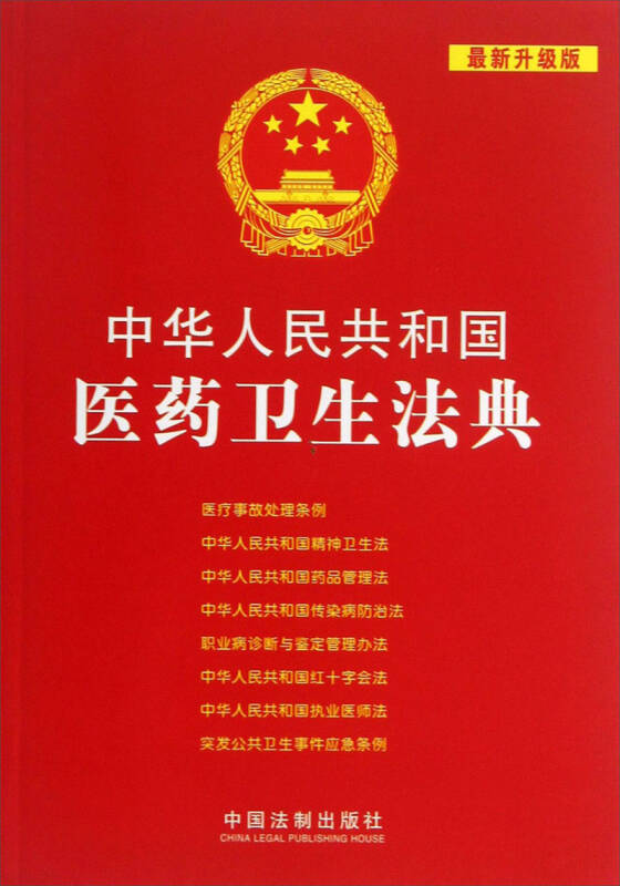 中华人民共和国法典整编·应用系列:中华人民共和国医药卫生法典(最新升级版)