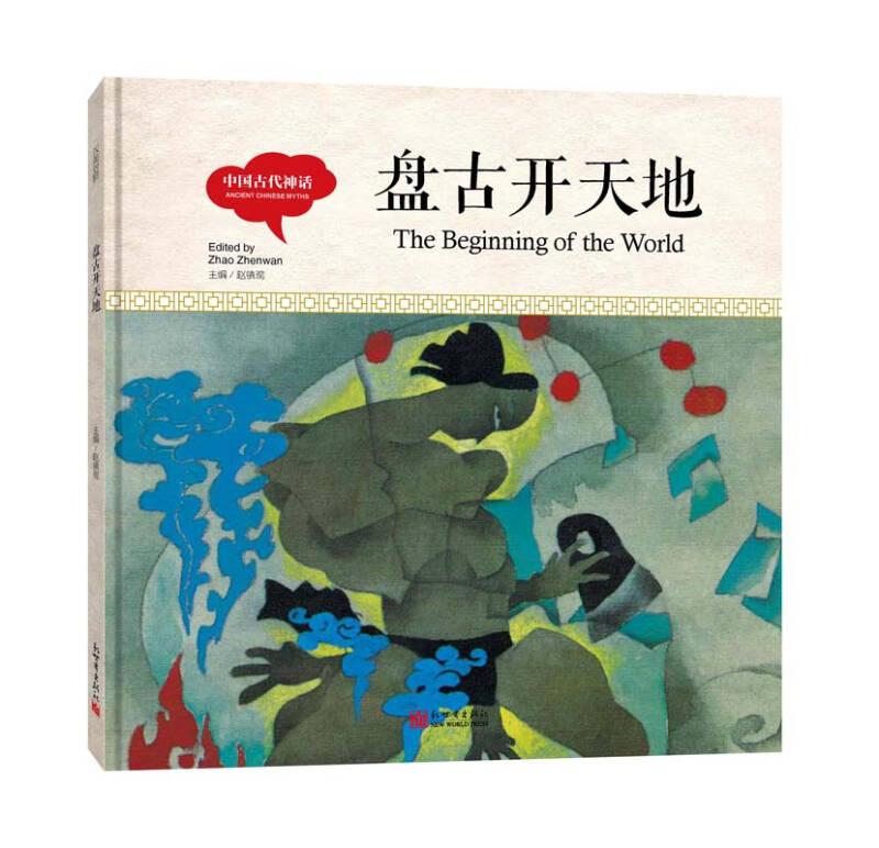 幼学启蒙丛书-中国古代神话·盘古开天地(中英对照精装版)
