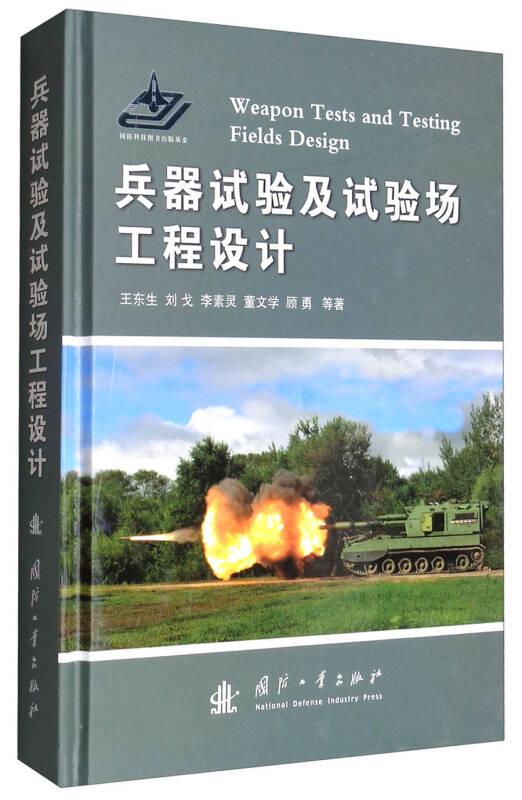 兵器试验及试验场工程设计