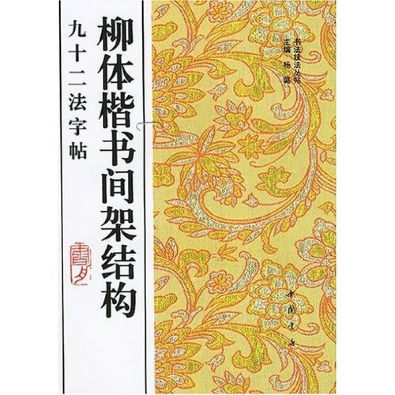 柳体楷书间架结构九十二法