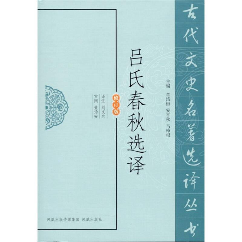 吕氏春秋选译(修订版)