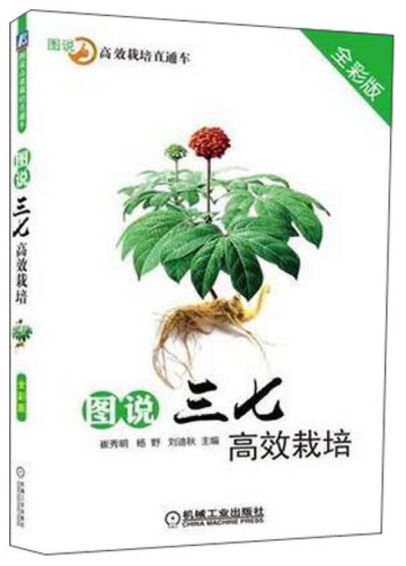 图说三七高效栽培(全彩版)