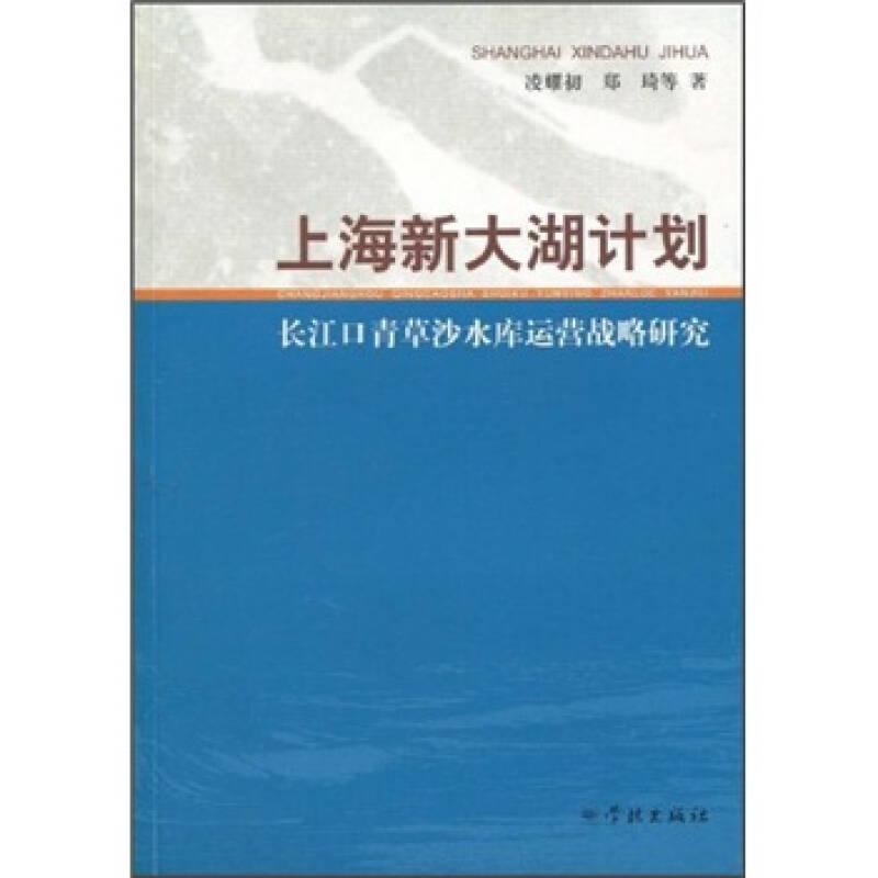 上海新大湖计划:长江口青草沙水库运营战略研究