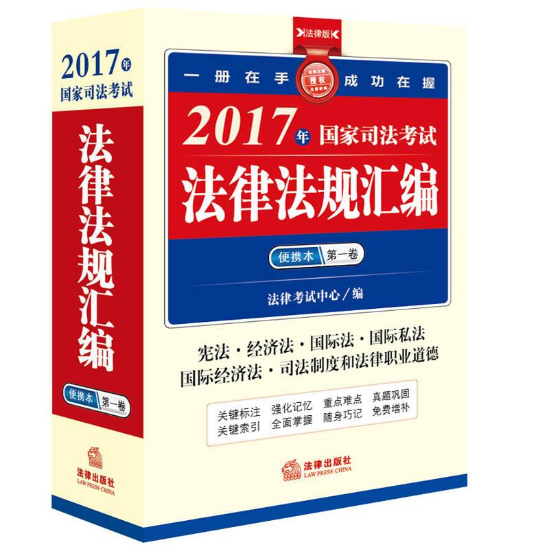 2017年国家司法考试法律法规汇编便携本(第一卷)